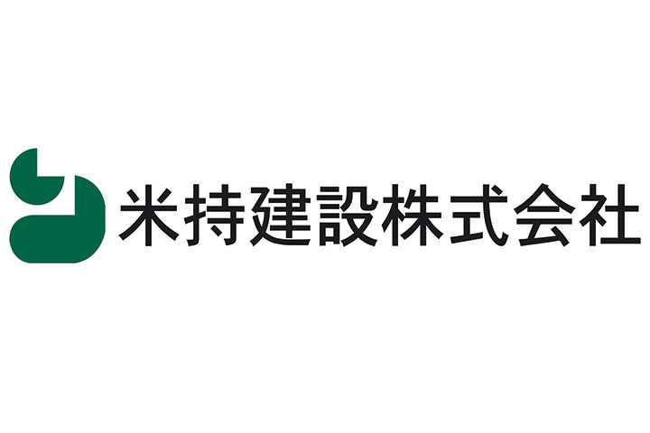 米持建設株式会社