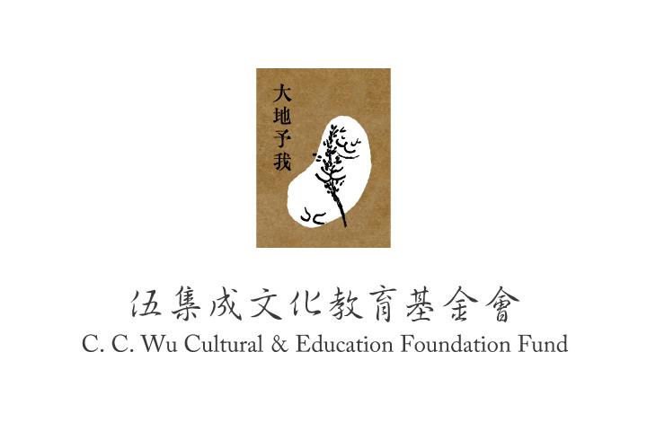 伍集成文化教育基金會