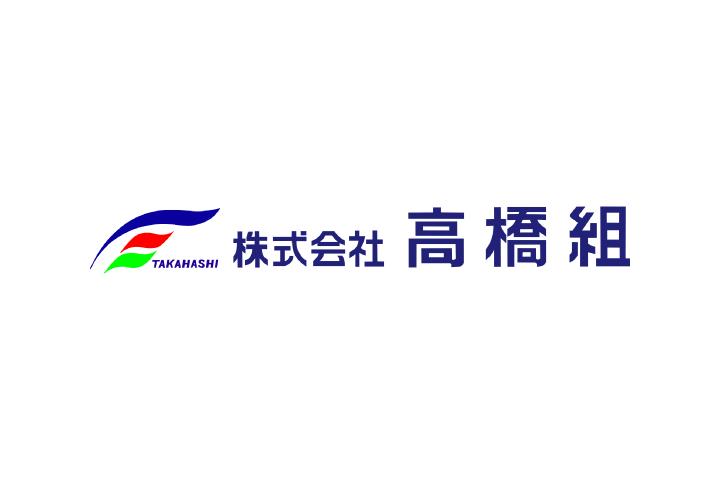 株式会社高橋組